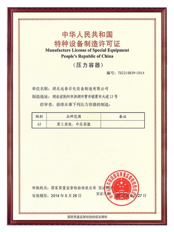 kinetic energy certificate